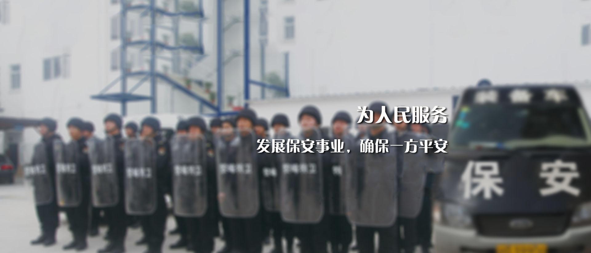 內蒙古安保服務